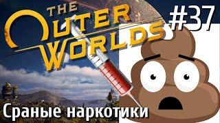 The Outer Worlds ПРОХОЖДЕНИЕ С РУССКОЙ ОЗВУЧКОЙ 2K #37 Сраные наркотики