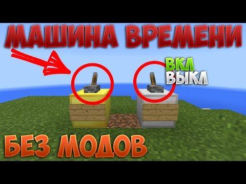 видео: Как сделать машину времени в Minecraft PE! Без модов!