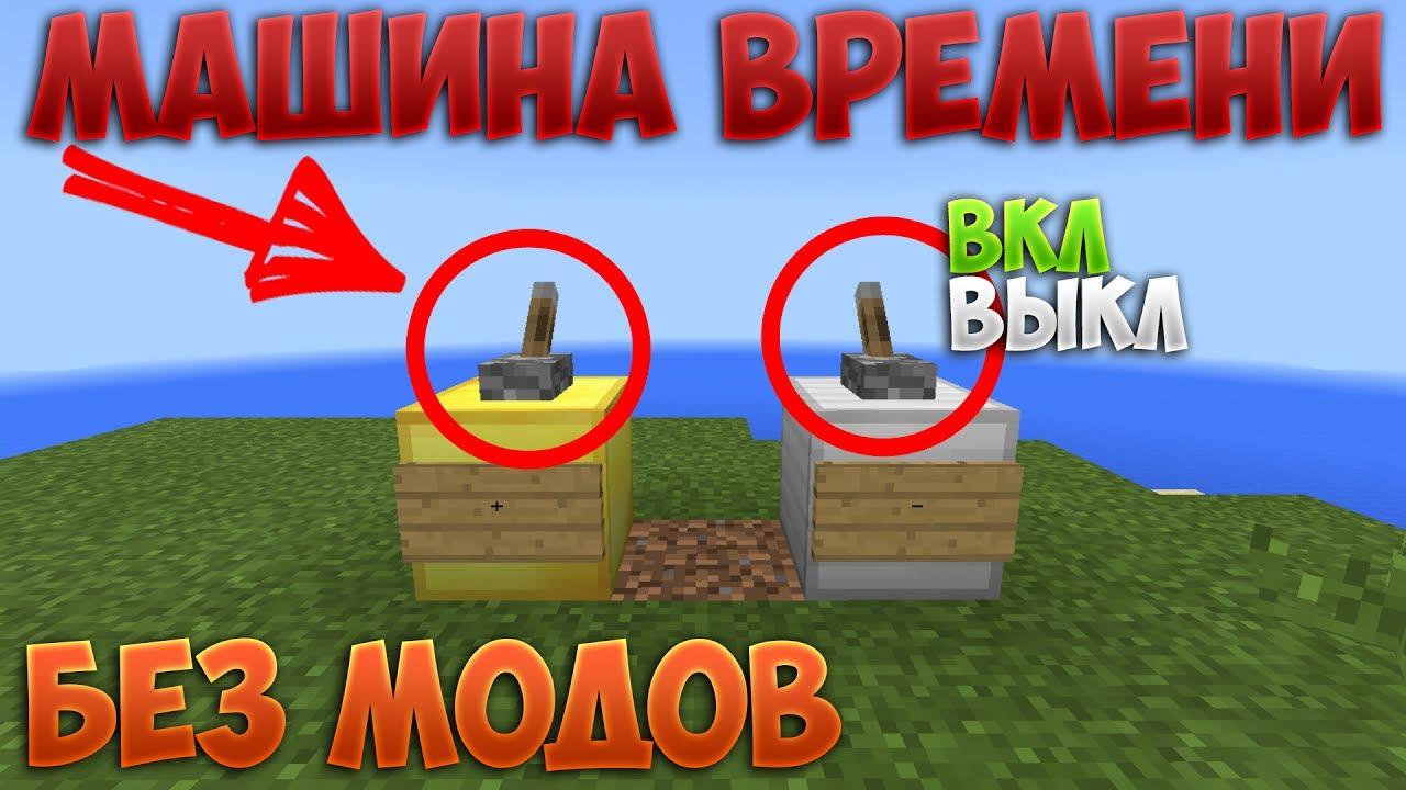 Как сделать машину в Майнкрафте - Stevsky.ru - обзоры ...