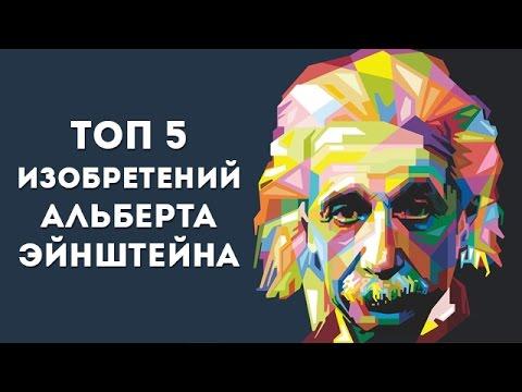 ТОП 5 изобретений Альберта Эйнштейна
