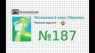 Задание №187 - Математика 6 класс (Мерзляк А.Г., Полонский В.Б., Якир М.С.)