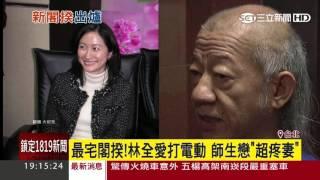 最宅閣揆!林全愛打電動 師生戀「超疼妻」 三立新聞台 thumbnail