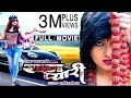 Rampyari new nepali full movie 2019 2075 rekha thapa sabin shrestha avash adhikari aashma dc mp3
