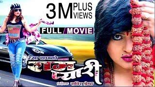 RAMPYARI   New Nepali Full Movie 2019/2075   Rekha Thapa, Sabin Shrestha, Avash Adhikari, Aashma DC
