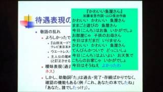 丁寧表現、敬語における普遍性と言語固有性 6 (南雅彦)