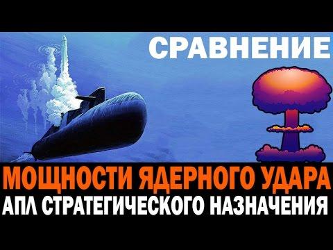 Сравнение ядерного удара АПЛ стратегического назначения 955 Борей, 941 Акула, 667 Кальмар, Огайо