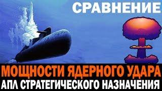 Сравнение ядерного удара АПЛ стратегического назначения (955 Борей, 941 Акула, 667 Кальмар, Огайо)(Считаем ядерные заряды на подводных крейсерах стратегического назначения. США, России, Франции, Британии,..., 2016-09-17T17:09:11.000Z)