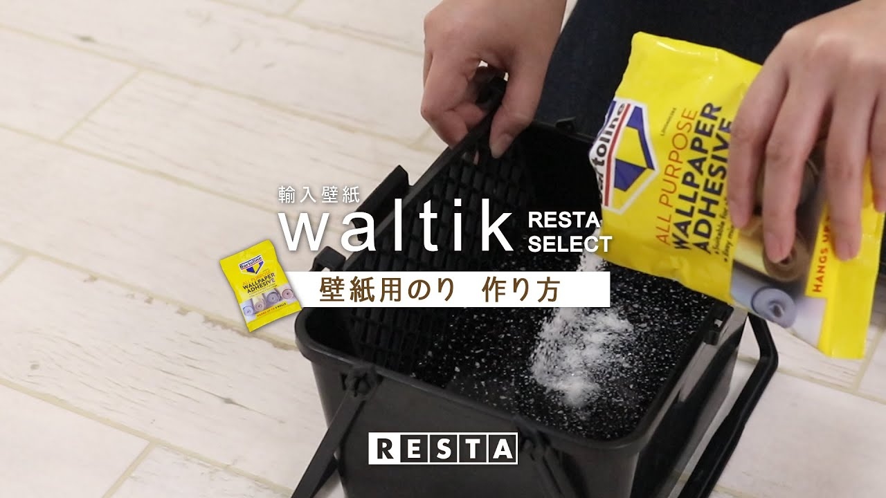 Diy Waltik壁紙用のりの作り方 Resta Youtube