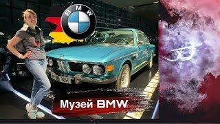 Музей BMW за 20 минут