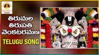 Lord Balaji Devotional Songs | Tirumala Tirupati Venkata Ramana Telugu Song | Panchasheel Creations