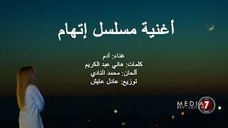 أغنية مسلسل اتهام - ادم - Itiham Series Original Song