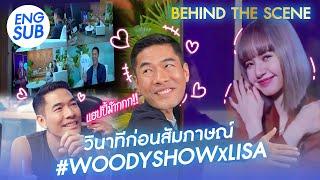 """บอก """"ลิซ่า"""" ไม่ต้องเกร็ง วู้ดดี้ เองตื่นเต้นยิ่งกว่า !! [Behind The Scenes] #WOODYSHOWXLISA"""