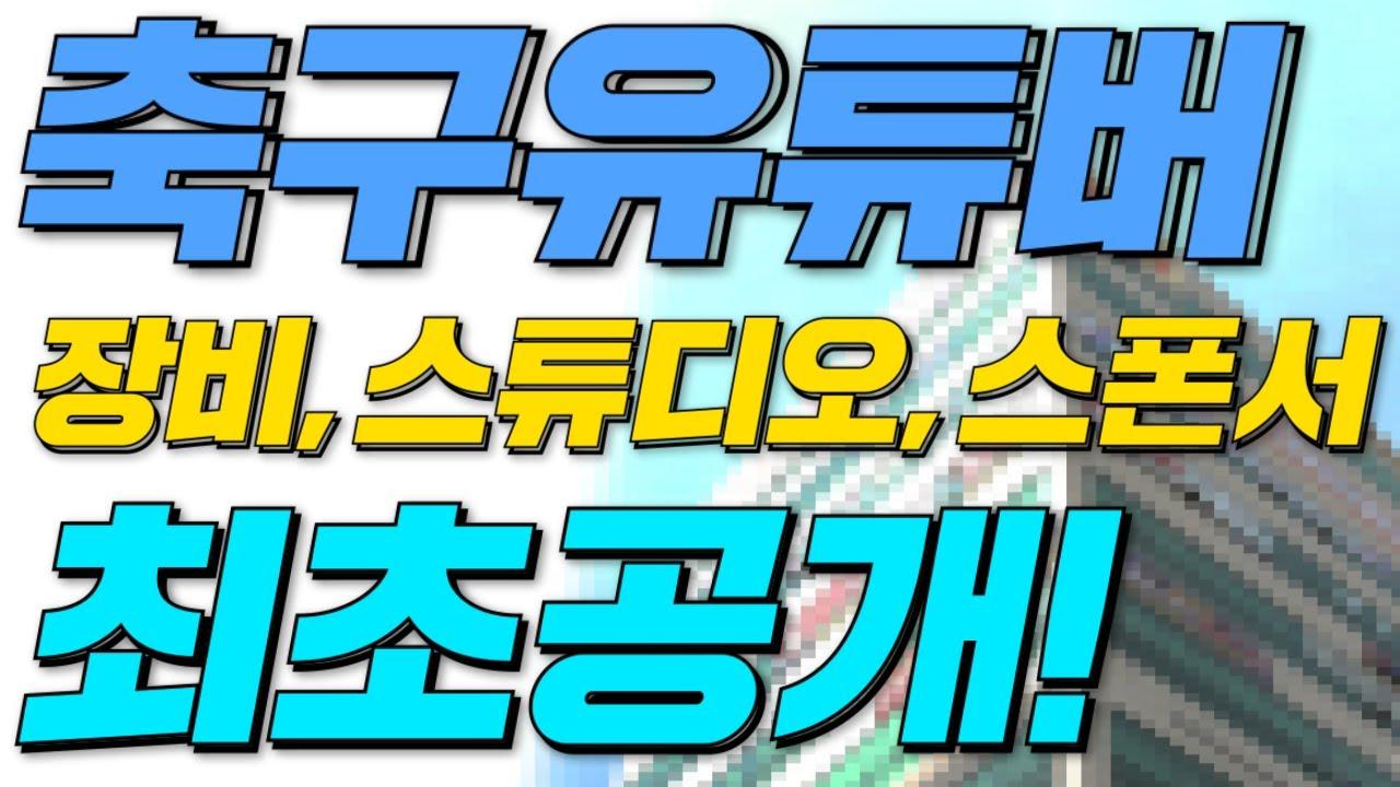 최초 공개!(SM, YG, JYP사옥에 버금가는 건물의 정체는...?) feat. 구독자분들이 궁금해한 축구 유튜버 운영?? 스튜디오? 장비? 스폰서!