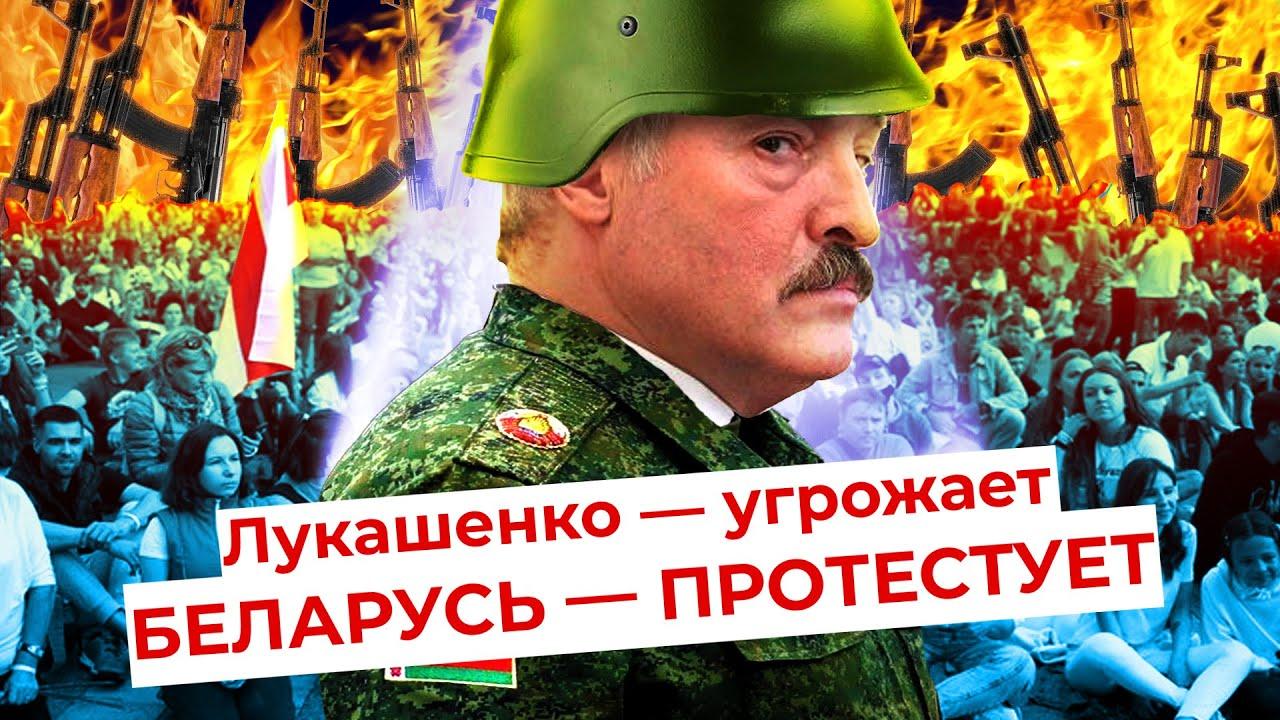 Лукашенко не сумел запугать белорусов: многотысячное шествие в центре Минска