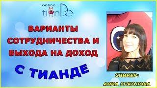 !!!Варианты сотрудничества и доходы с ТИАНДЕ!!!