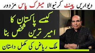 Malik Riaz Ki Zindagi Ki Asal Kahani Kia Hai. Is Video Mai Janain | TUT
