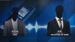 [단독] 최유정 측 브로커 '100억 요구' 녹취파일 입수