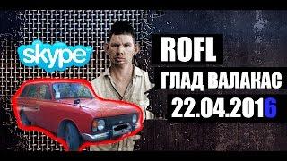 Глад Валакас - Пытаюсь продать свой Москвич комби за доллары ( ROFL )(, 2016-04-22T07:15:56.000Z)