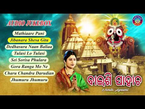 BAISHI PAHACHA Odia Jagannath Bhajans Full Audio Songs Juke Box   Namita Agrawal   Sarthak Music