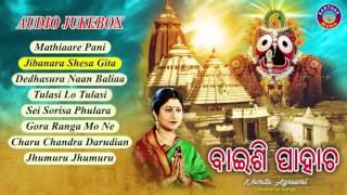BAISHI PAHACHA Odia Jagannath Bhajans Full Audio Songs Juke Box   Namita Agrawal  