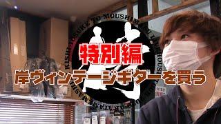 【特別編】岸洋佑 ライブハウスツアー2020 Week3