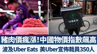 豬肉價格瘋漲!中國物價指數飆高|波及Uber Eats  美Uber宣布裁員350人|產業勁報【2019年10月15日】|新唐人亞太電視