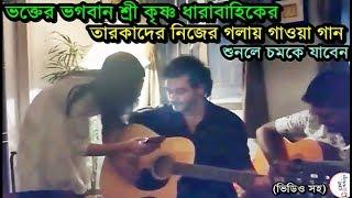 কেমন গান করেন 'ভক্তের ভগবান শ্রী কৃষ্ণ'র তারকারা? Gourab Singing on Abhishek Bose's Birthday