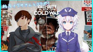 【Cod:BOCW】とある狼と杉乃イクサさんコラボです!【Vtuber】