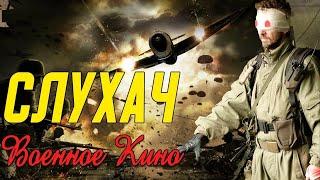 Превосходный фильм про слепого солдата - Слухач / Русские боевики 2021 новинки