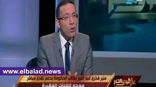 فخرى عبد النور: نفتقد للحوار السياسي الشارح.. فيديو