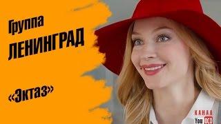 ГРУППА ЛЕНИНГРАД (ЭКСТАЗ)