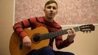 30.02 - Примером (Cover) - Andrew's Guitar