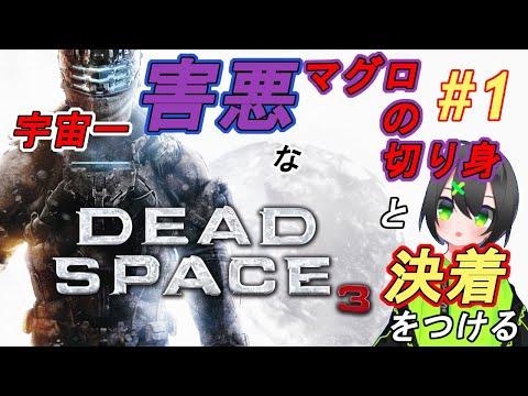 【恐竜Vtuber】宇宙一害悪なマグロの切り身と決着をつける。でっどすぺ~す3 #1【Dead Space 3/デッドスペース3】
