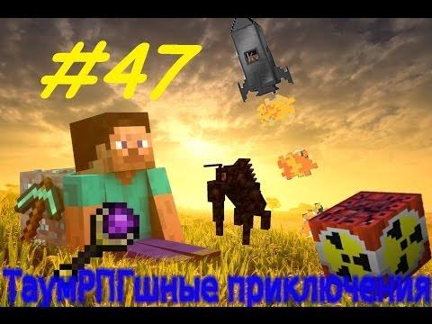 ФЕРМА ДРАКОНОВ И JETPACK!!! - ТаумРПГшные приключения в космосе #47