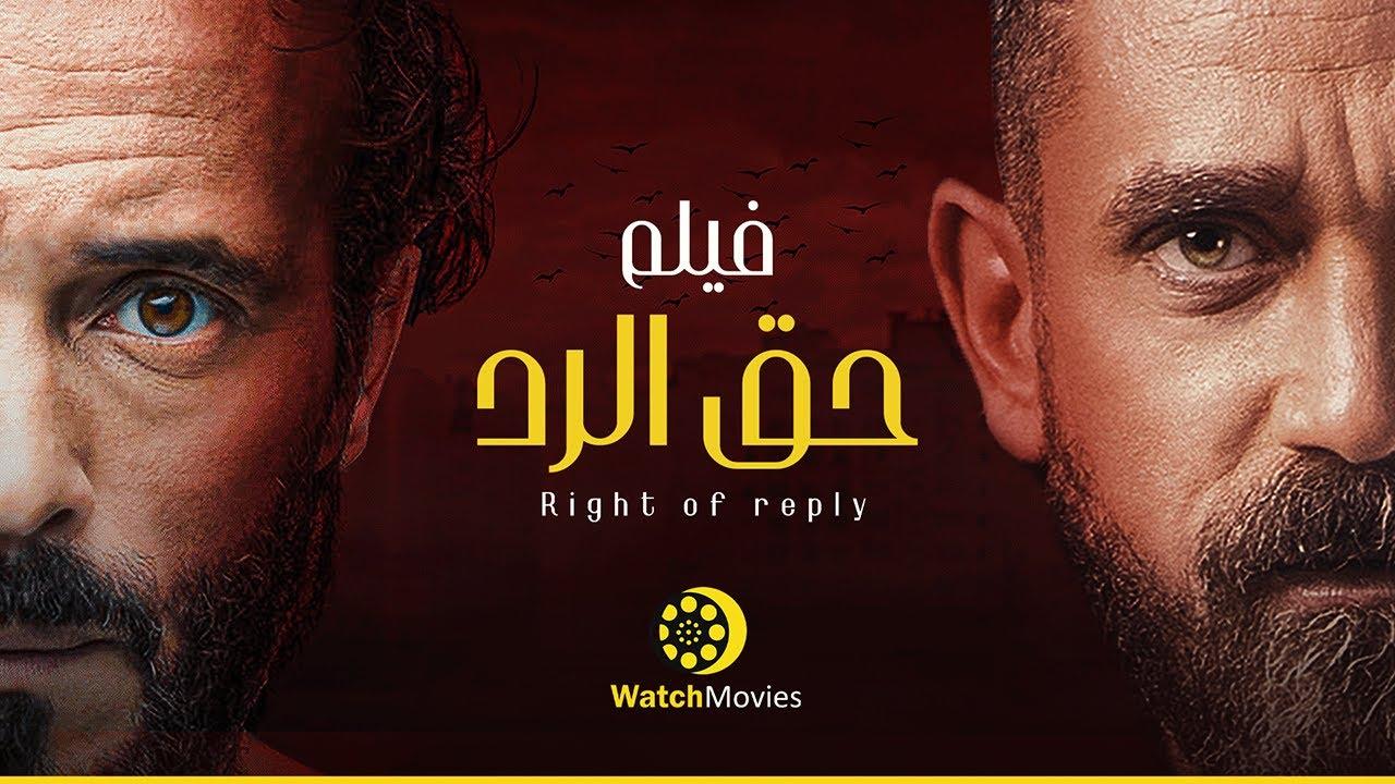 فيلم حق الرد - بطولة امير كراره و يوسف الشريف