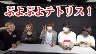 【switch】ぷよぷよテトリス対決!【あしあと】