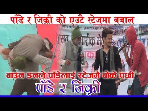 पाँडेलाई बाहुन डनले बोल्दा बोल्दै स्टेज बाट बोके पछि || Live performance -Pade Jikri || Salyan 2074