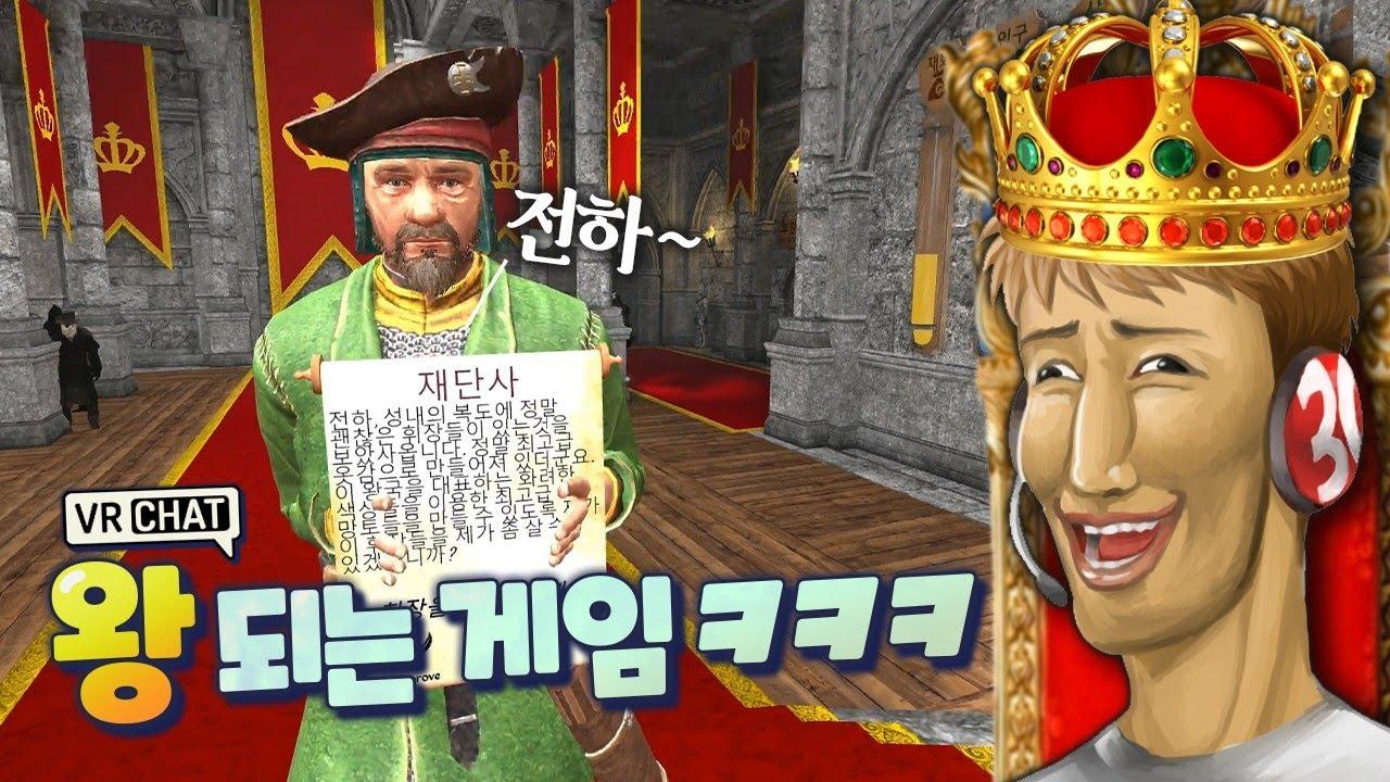 왕이 되어 신하들 상소문 받는 게임. 신하들 전부 사람임 ㅋㅋㅋ