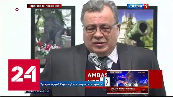 Посол РФ в Турции Андрей Карлов скончался от полученных ранений в результате теракта