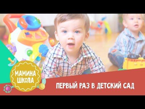 Вопрос: Как подготовить ребенка к детскому саду?