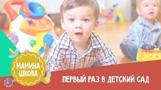 Как подготовить ребенка к детскому саду. Мамина школа. 4.03.2017