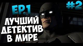 Лучший в мире детектив ● Batman - The Telltale Series. EP1 #2