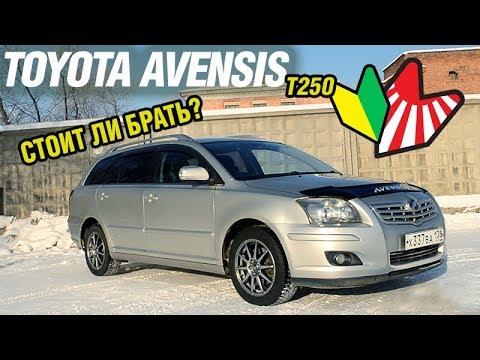 Японский Toyota AVENSIS - удачная покупка или нет?
