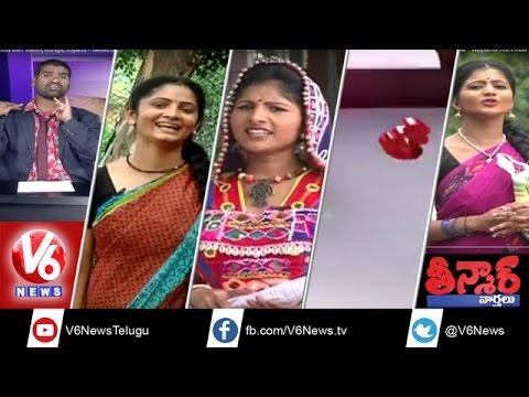 Gold Bonds Scheme | Night School Education | Heavy Rains in Telangana | Teenmaar News | V6News