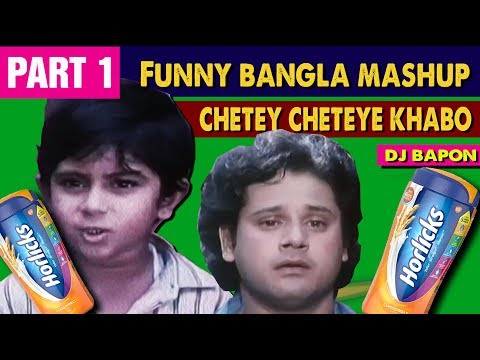 Chete Chete Khabo feat. Soham | Horlicks Song | Part 1 | DJ Bapon - Funny Bangla Mashup