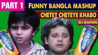 Chete Chete Khabo feat. Soham   Horlicks Song   Part 1   DJ Bapon - Funny Bangla Mashup