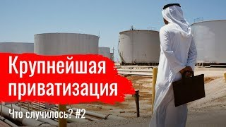 Крупнейшая приватизация, Контроль над нефтью, Желтая угроза // Что случилось? #2