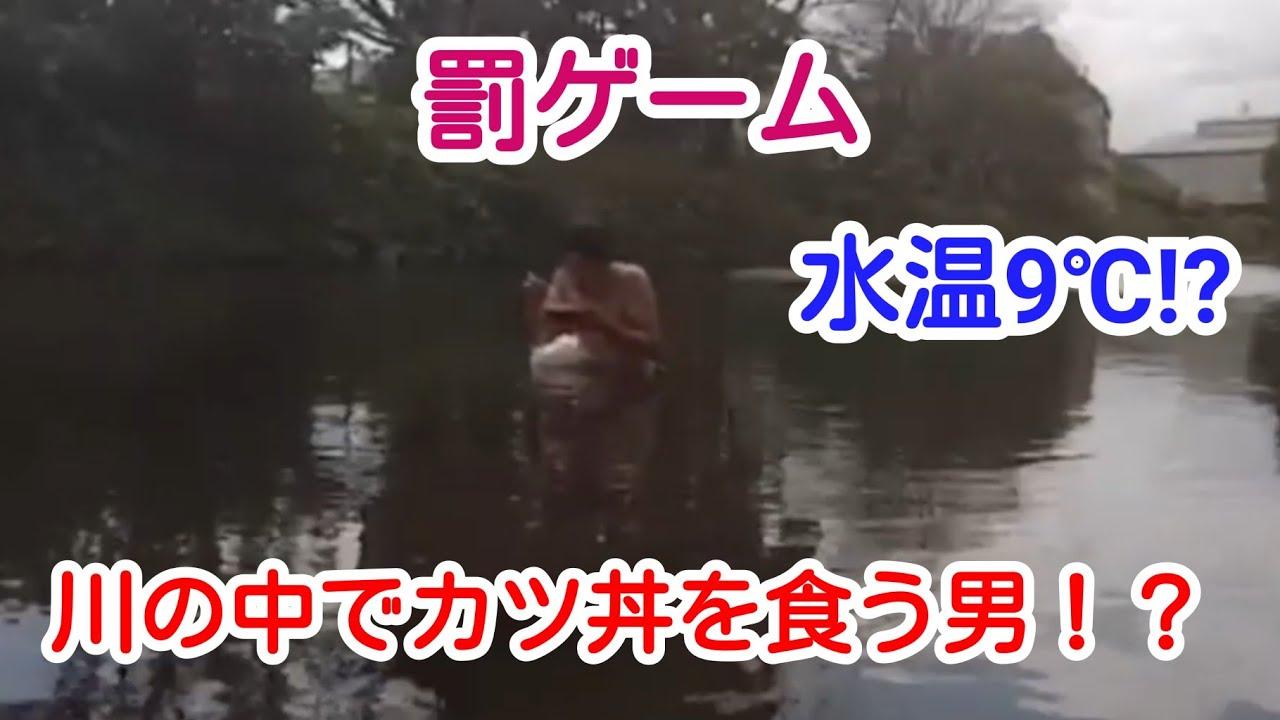 【罰ゲーム】川の中に浸かってアツアツのカツ丼を食べる!?【必見】