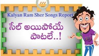 Sher Movie Audio Songs Report | Kalyan Ram | Sonal Chauhan | SS Thaman | Maruthi Talkies
