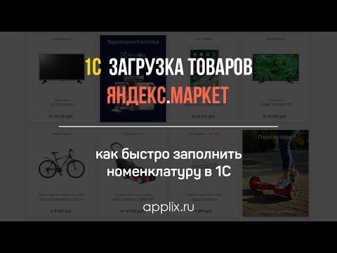 Парсер яндекс маркет для 1С - запись вебинара